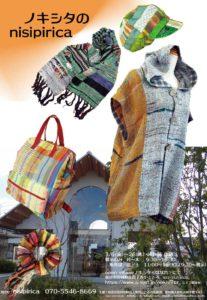 手織り作品を集めたノキシタのにしぴりか展示販売会のフライヤー